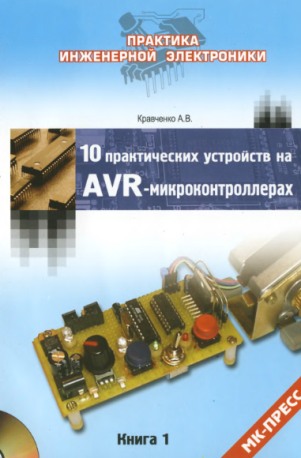 AVR project.ru - Проекты на микроконтроллерах AVR.