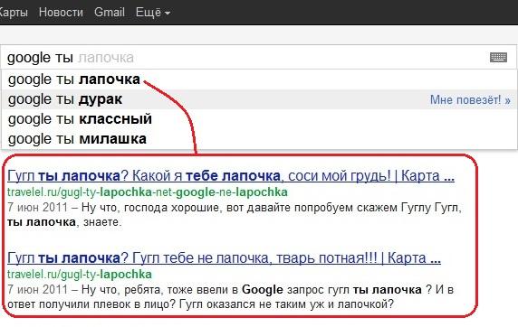 Приколы гугл, бесплатные фото, обои ...: pictures11.ru/prikoly-gugl.html